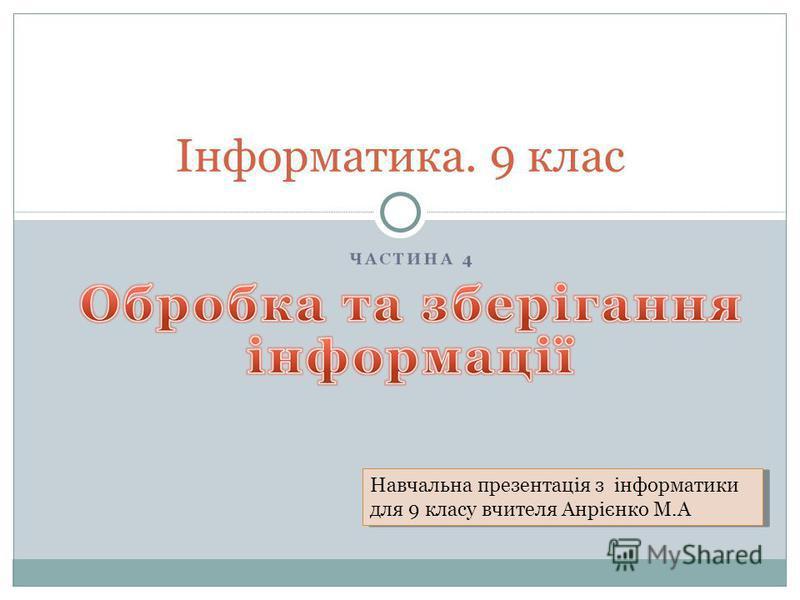 Інформатика. 9 клас Навчальна презентація з інформатики для 9 класу вчителя Анрієнко М.А