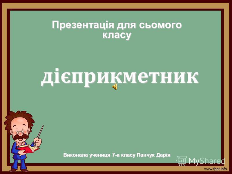 дієприкметник Презентація для сьомого класу Виконала учениця 7-а класу Панчук Дарія