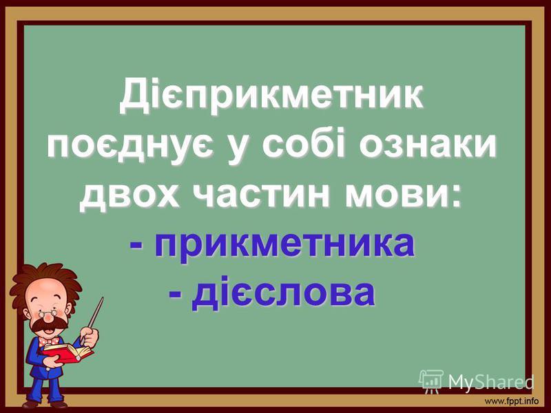 Дієприкметник поєднує у собі ознаки двох частин мови: - прикметника - дієслова