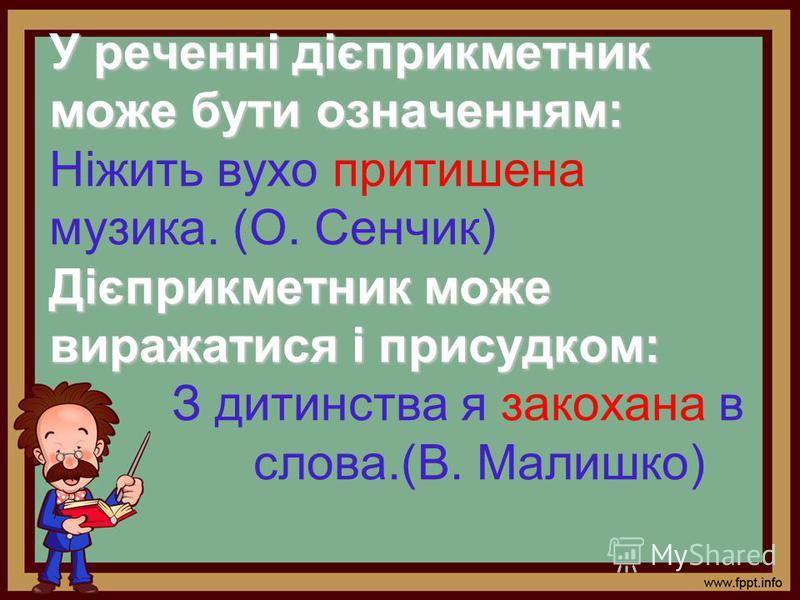 У реченні дієприкметник може бути означенням: Ніжить вухо притишена музика. (О. Сенчик) Дієприкметник може виражатися і присудком: З дитинства я закохана в слова.(В. Малишко)