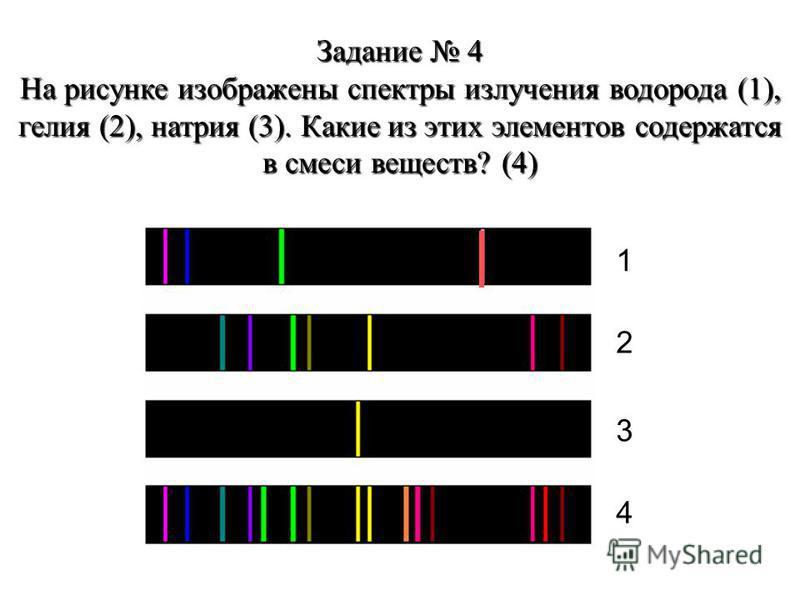 Задание 4 На рисунке изображены спектры излучения водорода (1), гелия (2), натрия (3). Какие из этих элементов содержатся в смеси веществ? (4) 1 2 3 4
