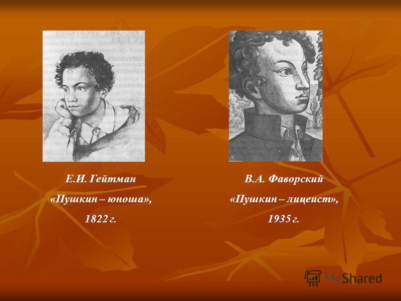 Е.И. Гейтман «Пушкин – юноша», 1822 г. В.А. Фаворский «Пушкин – лицеист», 1935 г.