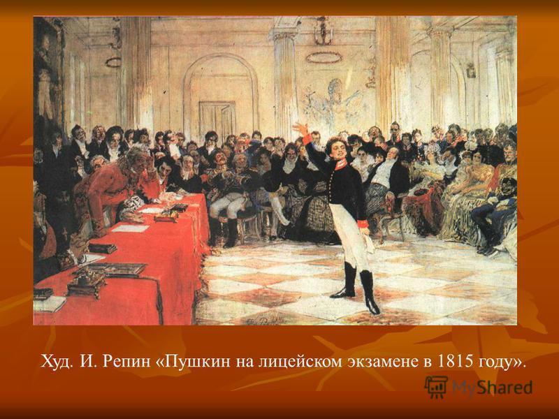 Худ. И. Репин «Пушкин на лицейском экзамене в 1815 году».