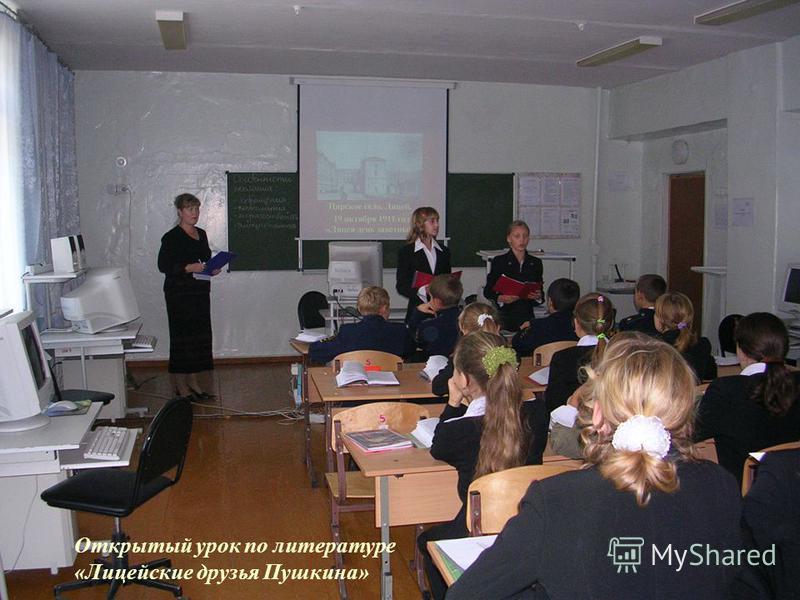Открытый урок по литературе «Лицейские друзья Пушкина»
