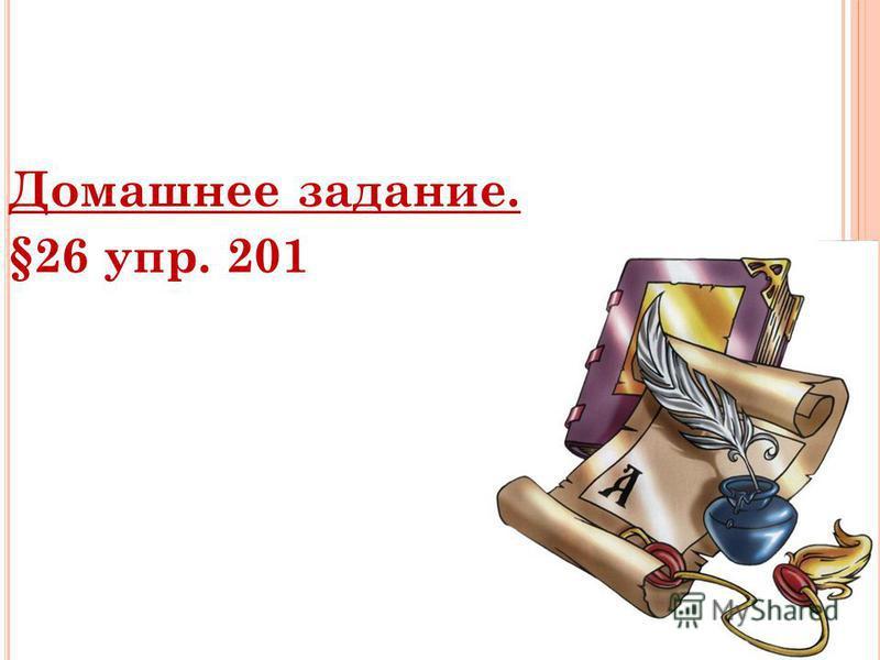 Домашнее задание. §26 упр. 201