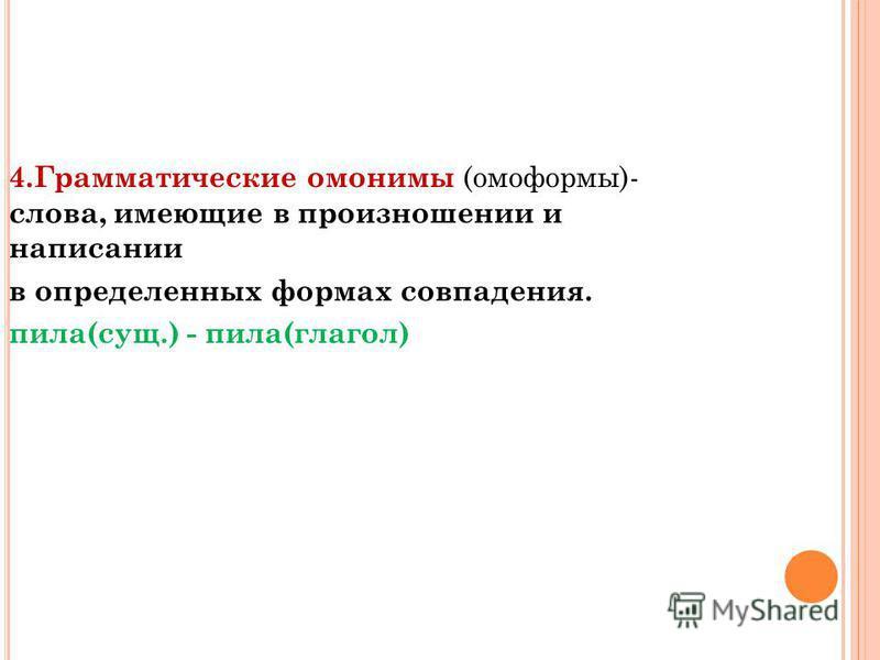 4. Грамматические омонимы (омоформы)- слова, имеющие в произношении и написании в определенных формах совпадения. пила(сущ.) - пила(глагол)