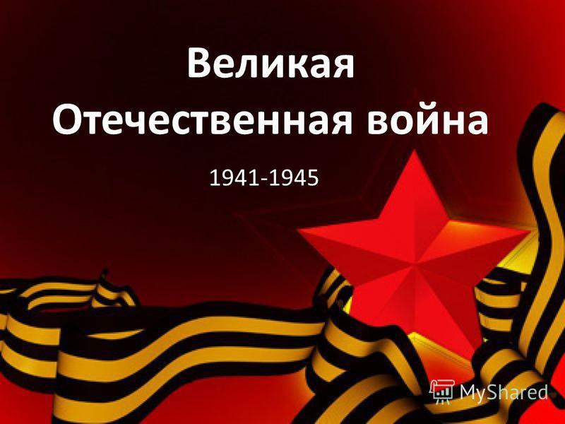 Презентация на тему Великая Отечественная война Причины Великой  1 Великая Отечественная война Великая Отечественная война 1941 1945