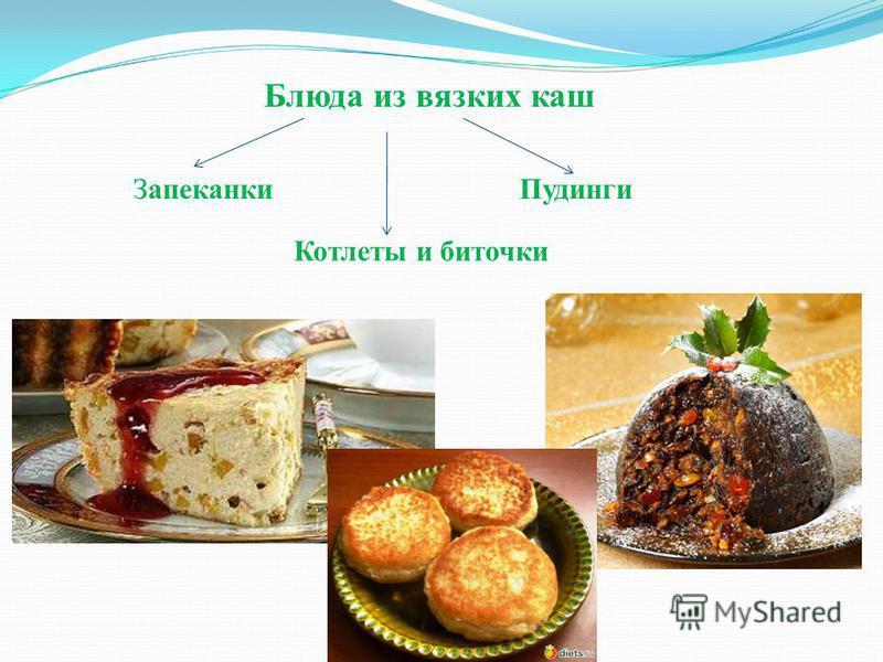 Блюда из пшеничной крупы мяса