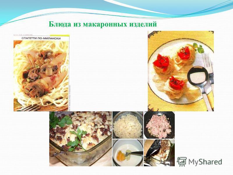 Блюда из макаронных изделий