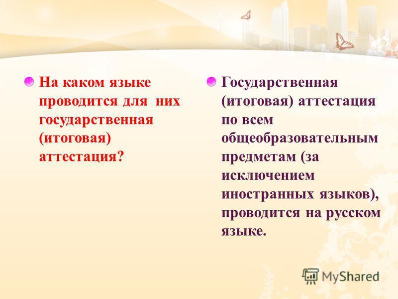 На каком языке проводится для них государственная ( итоговая ) аттестация ? Государственная ( итоговая ) аттестация по всем общеобразовательным предметам ( за исключением иностранных языков ), проводится на русском языке.