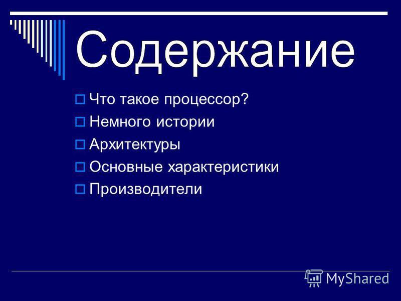 Работа подготовлена учеником 10 «А» класса Ванясиным Никитой Учитель Чернова Т. М.