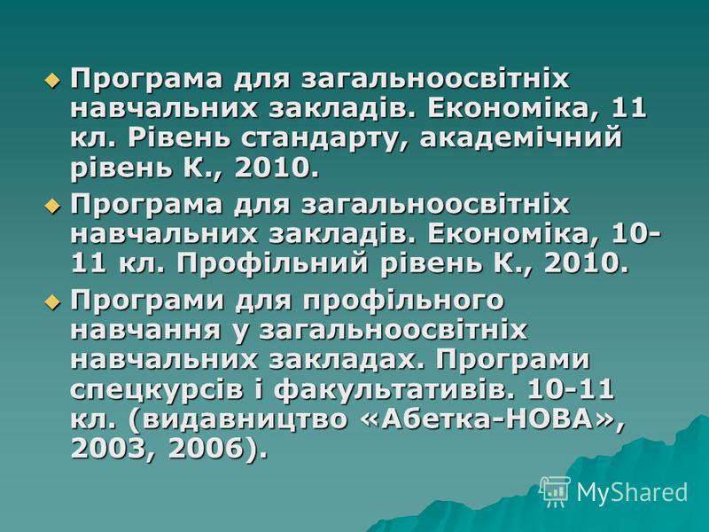 Програма для загальноосвітніх навчальних закладів. Економіка, 11 кл. Рівень стандарту, академічний рівень К., 2010. Програма для загальноосвітніх навчальних закладів. Економіка, 11 кл. Рівень стандарту, академічний рівень К., 2010. Програма для загал