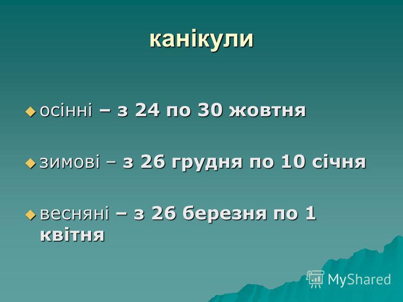 канікули осінні – з 24 по 30 жовтня осінні – з 24 по 30 жовтня зимові – з 26 грудня по 10 січня зимові – з 26 грудня по 10 січня весняні – з 26 березня по 1 квітня весняні – з 26 березня по 1 квітня
