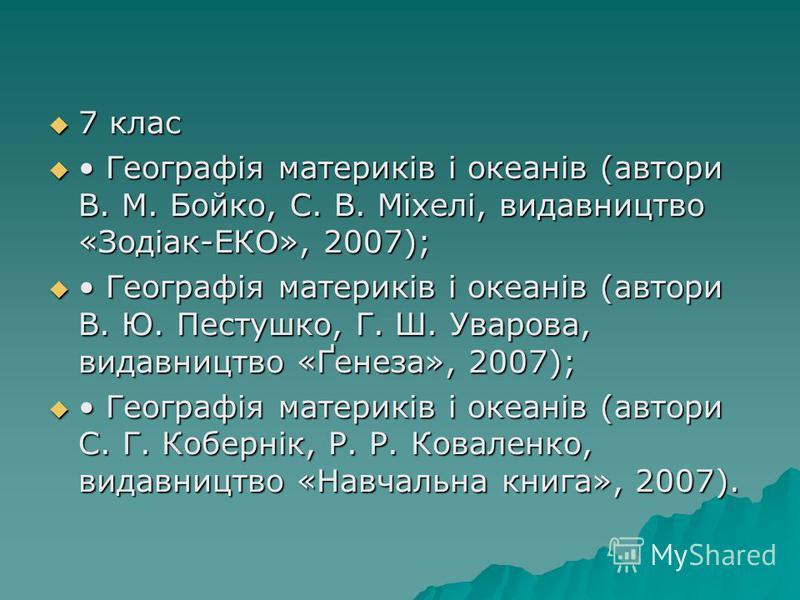 7 клас 7 клас Географія материків і океанів (автори В. М. Бойко, С. В. Міхелі, видавництво «Зодіак-ЕКО», 2007); Географія материків і океанів (автори В. М. Бойко, С. В. Міхелі, видавництво «Зодіак-ЕКО», 2007); Географія материків і океанів (автори В.