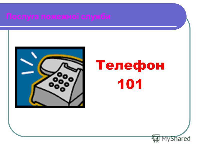 Послуга пожежної служби Телефон 101