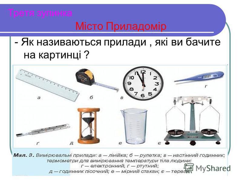 Третя зупинка Місто Приладомір - Як називаються прилади, які ви бачите на картинці ?