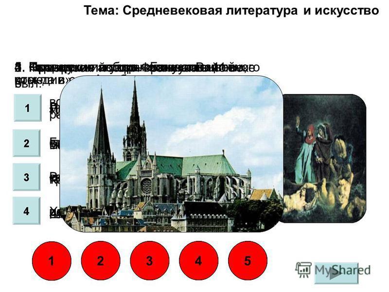 Тема: Средневековая литература и искусство 1. Готические соборы отличаются тем, что: всё их внутреннее пространство расписано фресками строились раньше романских свод имеет стрельчатую форму имеют толстые стены 1 2. Рыцарская поэзия возникла в 11 век