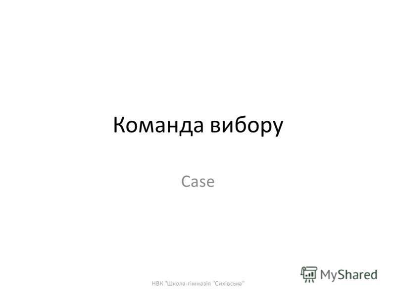 Команда вибору Case НВК Школа-гімназія Сихівська