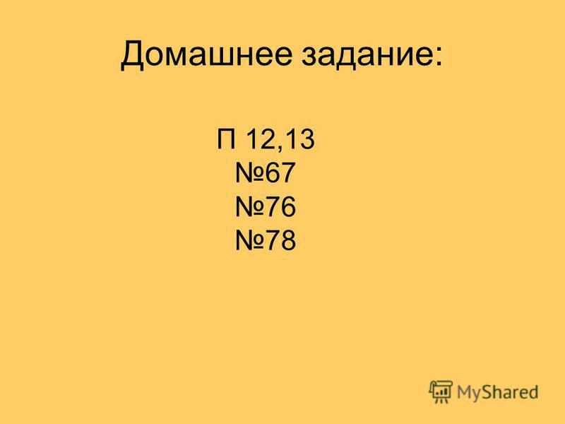 Домашнее задание: П 12,13 67 76 78