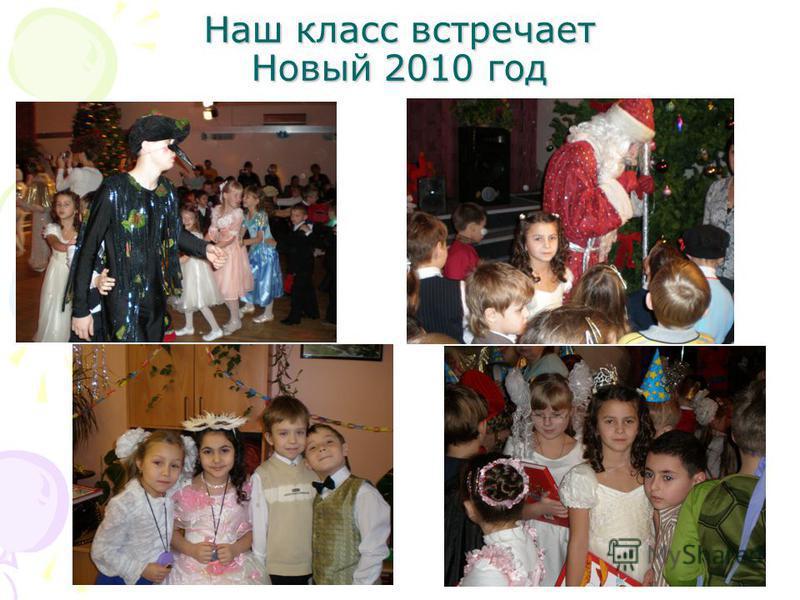 Наш класс встречает Новый 2010 год