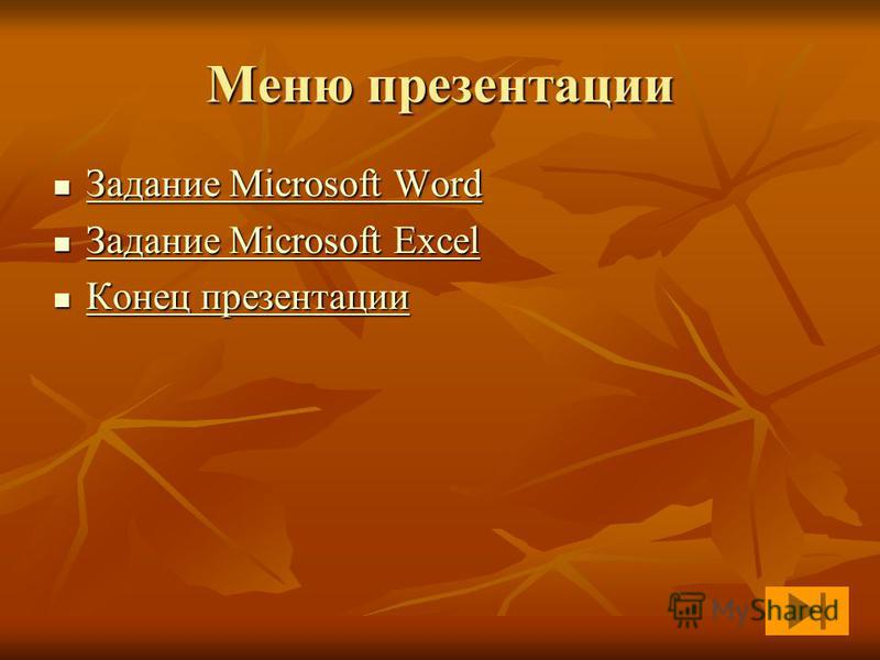 Меню презентации Задание Microsoft Word Задание Microsoft Word Задание Microsoft Word Задание Microsoft Word Задание Microsoft Excel Задание Microsoft Excel Задание Microsoft Excel Задание Microsoft Excel Конец презентации Конец презентации Конец пре
