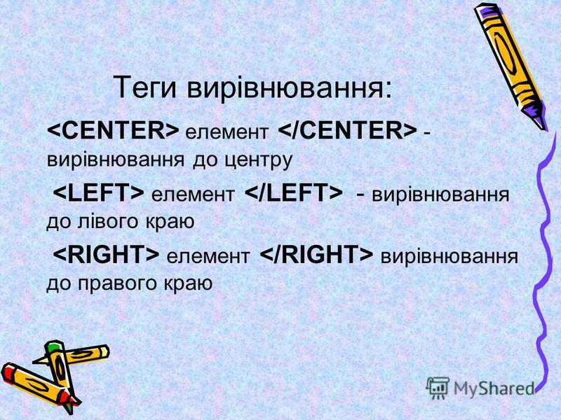 Теги вирівнювання: елемент - вирівнювання до центру елемент - вирівнювання до лівого краю елемент вирівнювання до правого краю