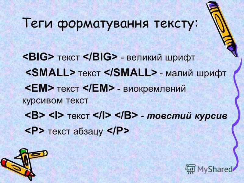 Теги форматування тексту: текст - великий шрифт текст - малий шрифт текст - виокремлений курсивом текст текст - товстий курсив текст абзацу