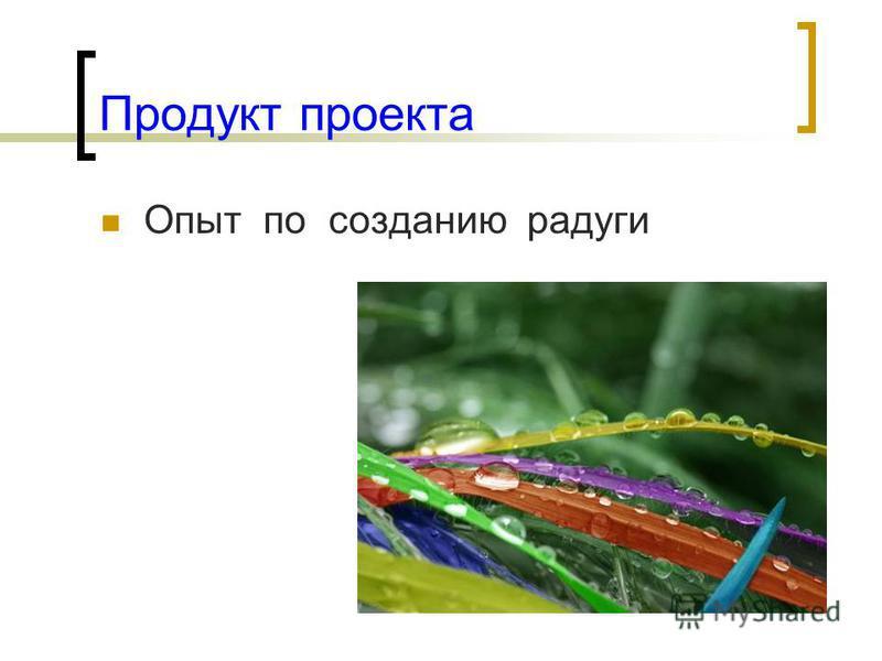 Продукт проекта Опыт по созданию радуги