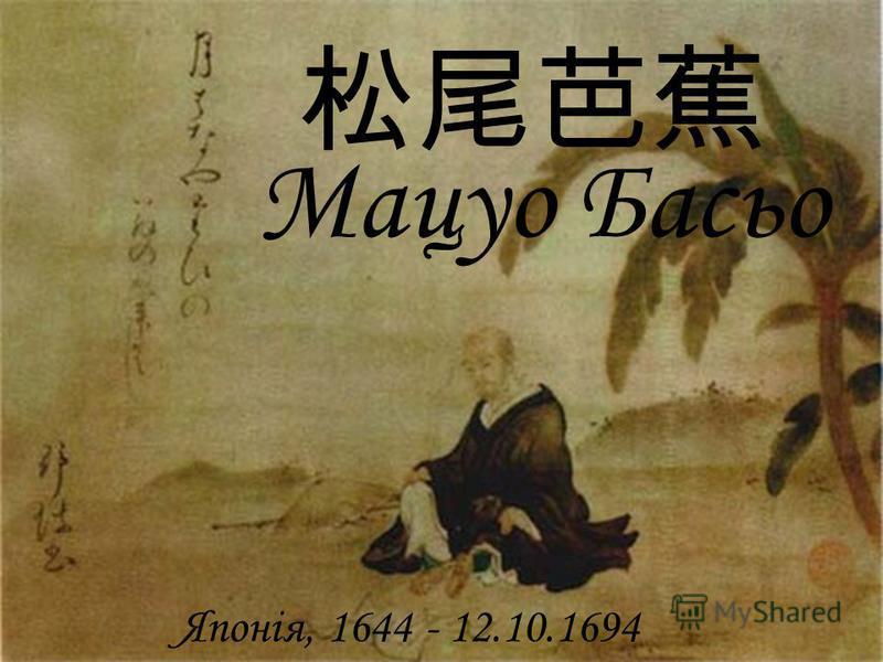Мацуо Басьо Японія, 1644 - 12.10.1694