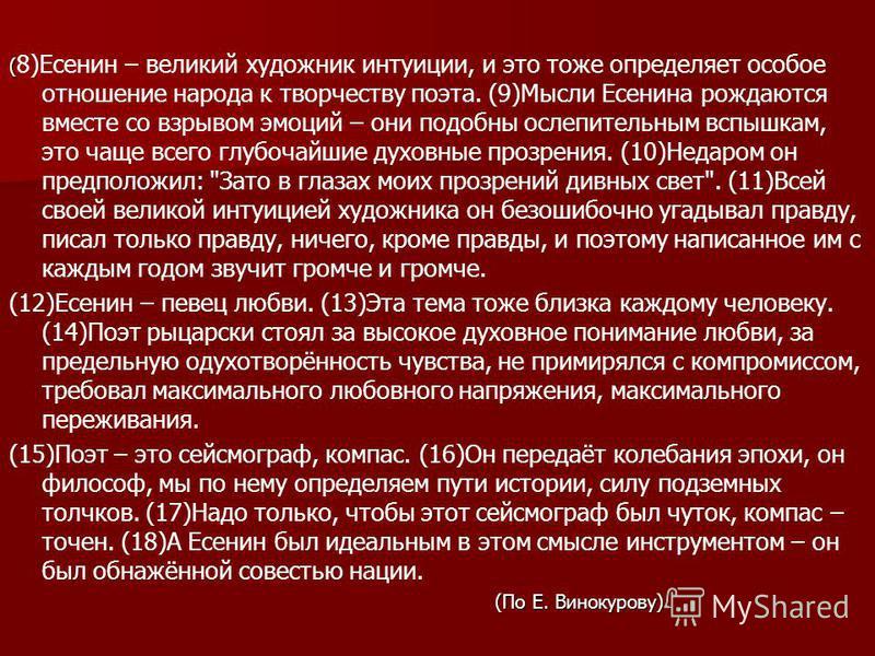 ( ( 8)Есенин – великий художник интуиции, и это тоже определяет особое отношение народа к творчеству поэта. (9)Мысли Есенина рождаются вместе со взрывом эмоций – они подобны ослепительным вспышкам, это чаще всего глубочайшие духовные прозрения. (10)Н