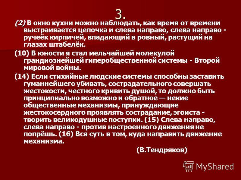 3. (2) (2) В окно кухни можно наблюдать, как время от времени выстраивается цепочка и слева направо, слева направо - ручеёк кирпичей, впадающий в ровный, растущий на глазах штабелёк. (10) В юности я стал мельчайшей молекулой грандиознейшей гиперобщес