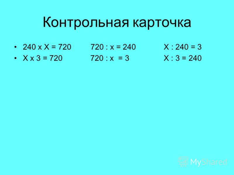 Презентация на тему Урок математики в классе Повторение  11 Контрольная карточка