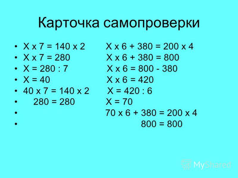 Карточка самопроверки Х х 7 = 140 х 2 Х х 6 + 380 = 200 х 4 Х х 7 = 280 Х х 6 + 380 = 800 Х = 280 : 7 Х х 6 = 800 - 380 Х = 40 Х х 6 = 420 40 х 7 = 140 х 2 Х = 420 : 6 280 = 280 Х = 70 70 х 6 + 380 = 200 х 4 800 = 800