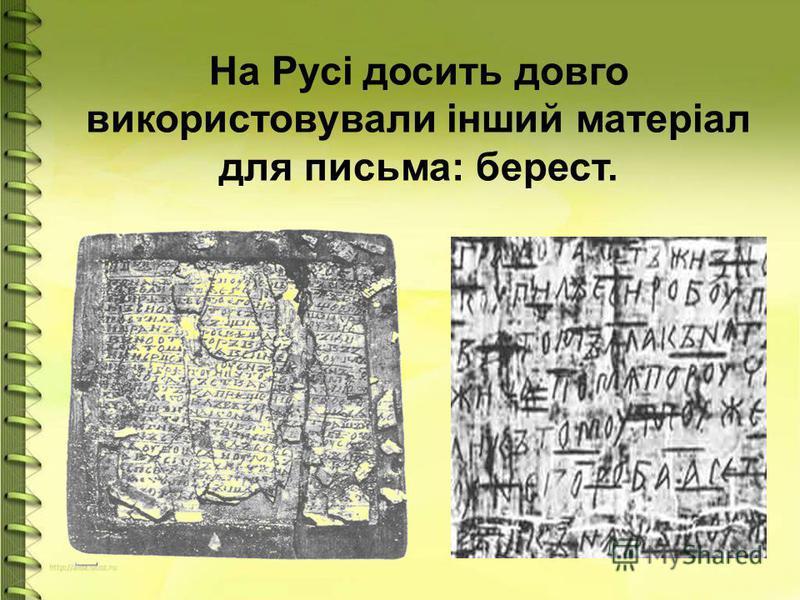 На Русі досить довго використовували інший матеріал для письма: берест.
