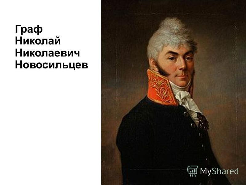 Граф Николай Николаевич Новосильцев