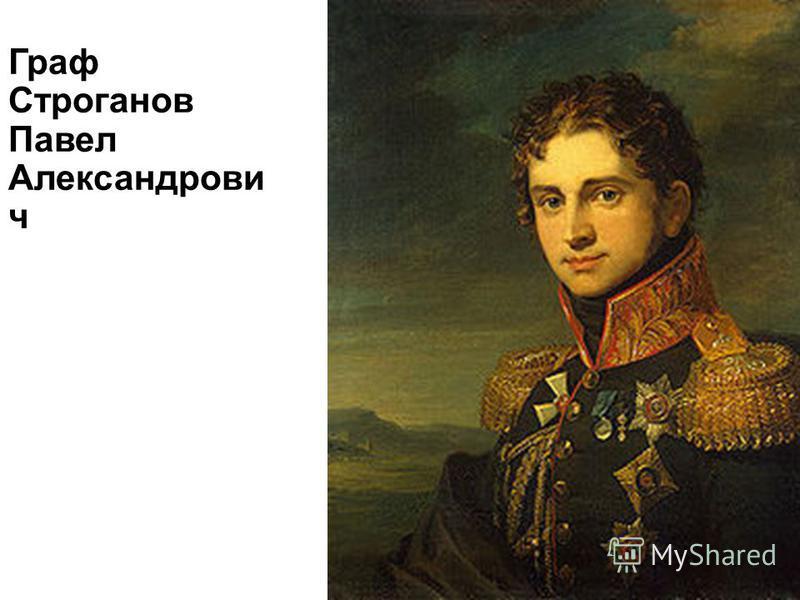 Граф Строганов Павел Александрови ч