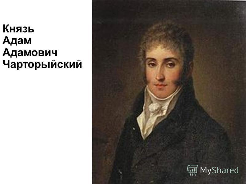 Князь Адам Адамович Чарторыйский