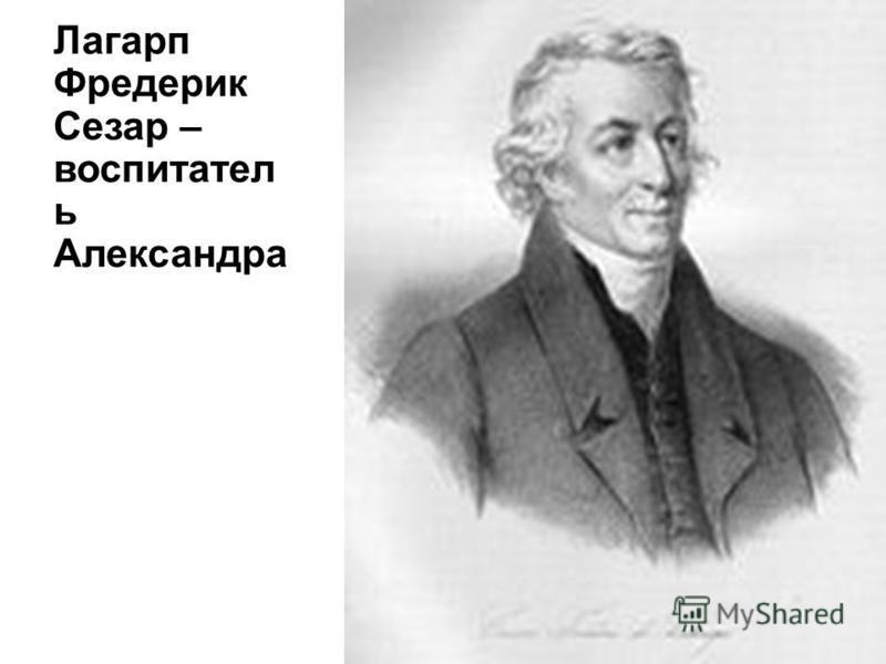 Лагарп Фредерик Сезар – воспитатель Александра