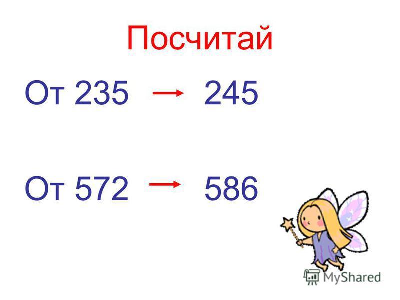Посчитай От 235 245 От 572 586