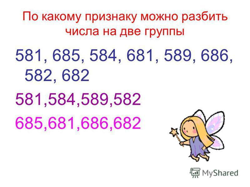 По какому признаку можно разбить числа на две группы 581, 685, 584, 681, 589, 686, 582, 682 581,584,589,582 685,681,686,682