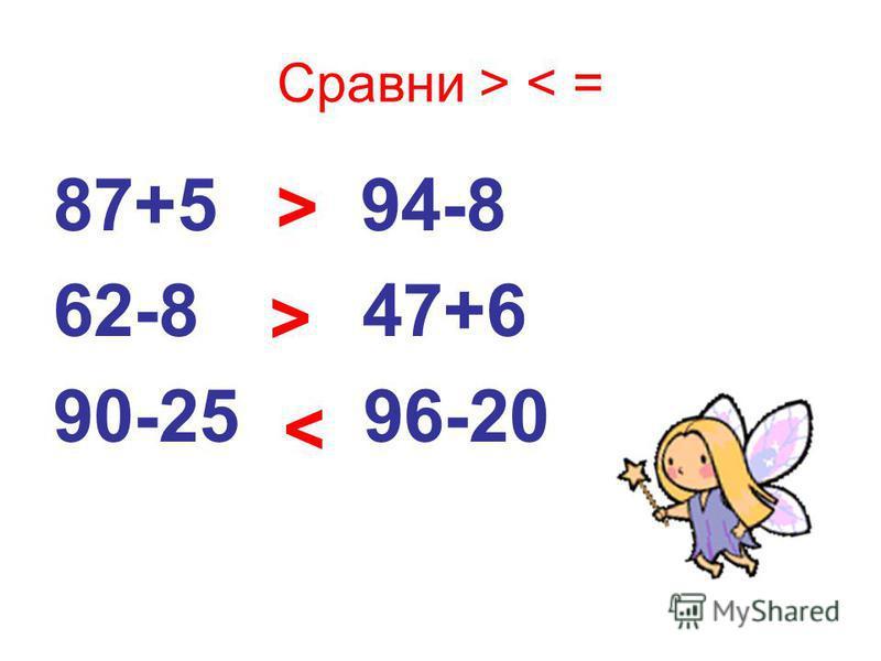 Сравни > < = 87+5 94-8 62-8 47+6 90-25 96-20 > > <