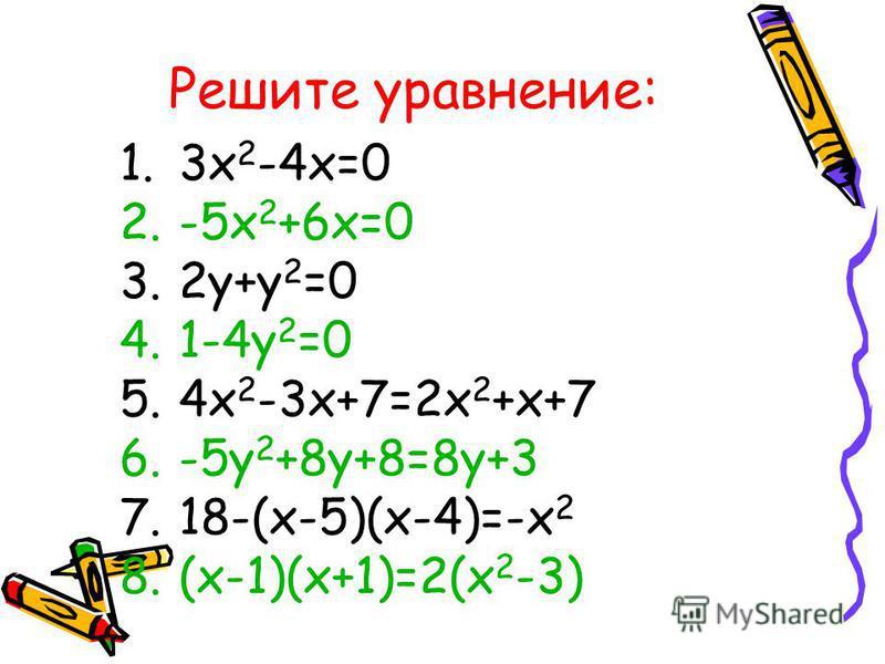 Решите уравнение: 1.3 х 2 -4 х=0 2.-5 х 2 +6 х=0 3.2 у+у 2 =0 4.1-4 у 2 =0 5.4 х 2 -3 х+7=2 х 2 +х+7 6.-5 у 2 +8 у+8=8 у+3 7.18-(х-5)(х-4)=-х 2 8.(х-1)(х+1)=2(х 2 -3)