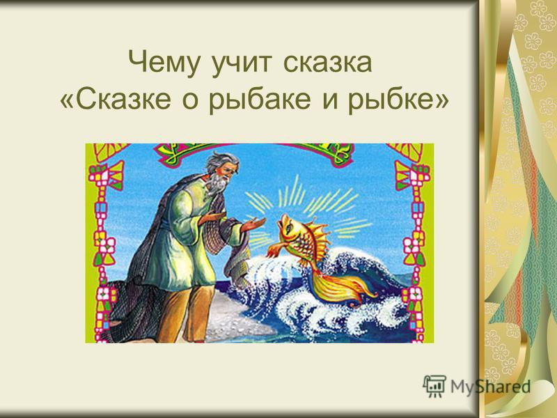 Чему учит сказка «Сказке о рыбаке и рыбке»