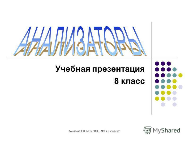 Комягина Т.В. МОУ СОШ 7 г.Кировска Учебная презентация 8 класс