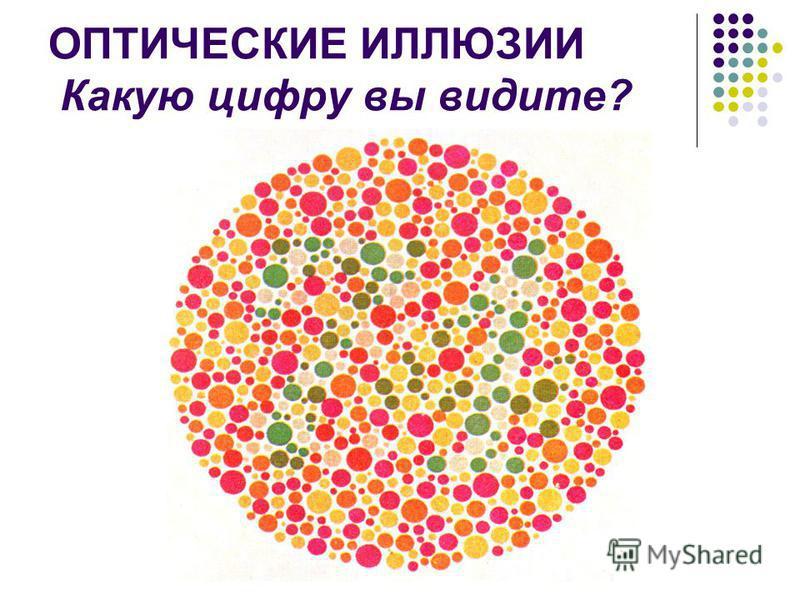 ОПТИЧЕСКИЕ ИЛЛЮЗИИ Какую цифру вы видите?