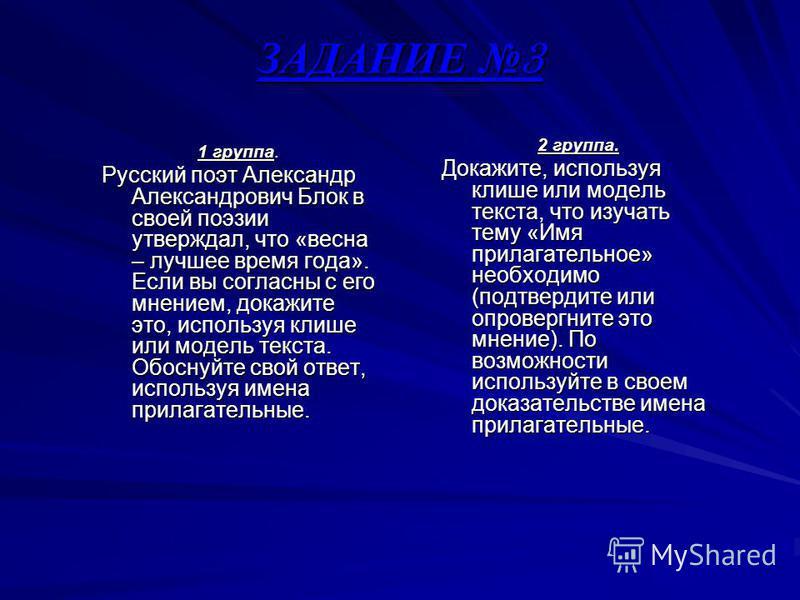 ЗАДАНИЕ 3 1 группа. Русский поэт Александр Александрович Блок в своей поэзии утверждал, что «весна – лучшее время года». Если вы согласны с его мнением, докажите это, используя клише или модель текста. Обоснуйте свой ответ, используя имена прилагател