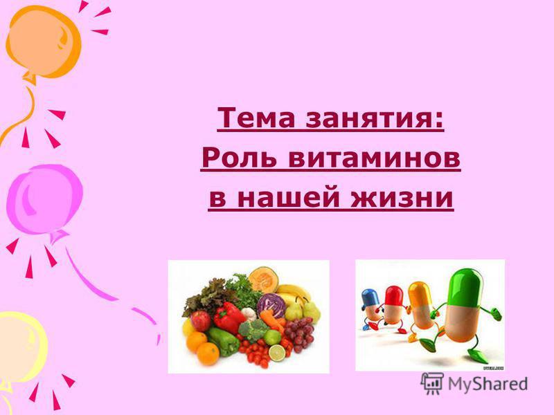 Тема занятия: Роль витаминов в нашей жизни