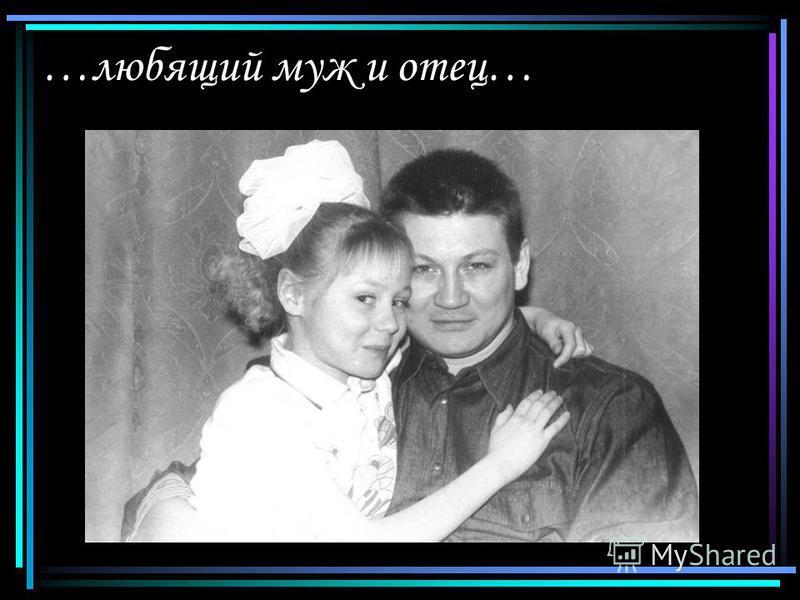 …любящий муж и отец…