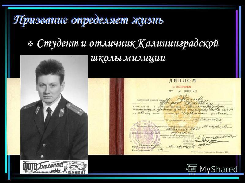 Призвание определяет жизнь Студент и отличник Калининградской школы милиции