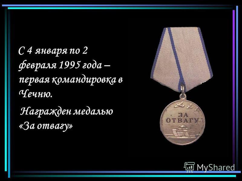 С 4 января по 2 февраля 1995 года – первая командировка в Чечню. Награжден медалью «За отвагу»